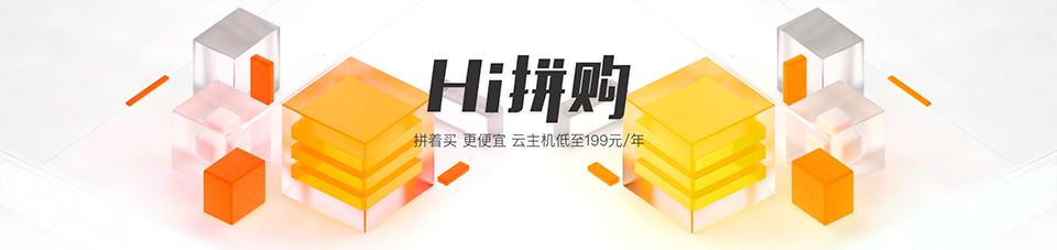 Hi拼团是阿里云云服务器拼团活动,全网热卖云产品,限量爆款低至2折起,拼着买更便宜,云主机低至199元/年