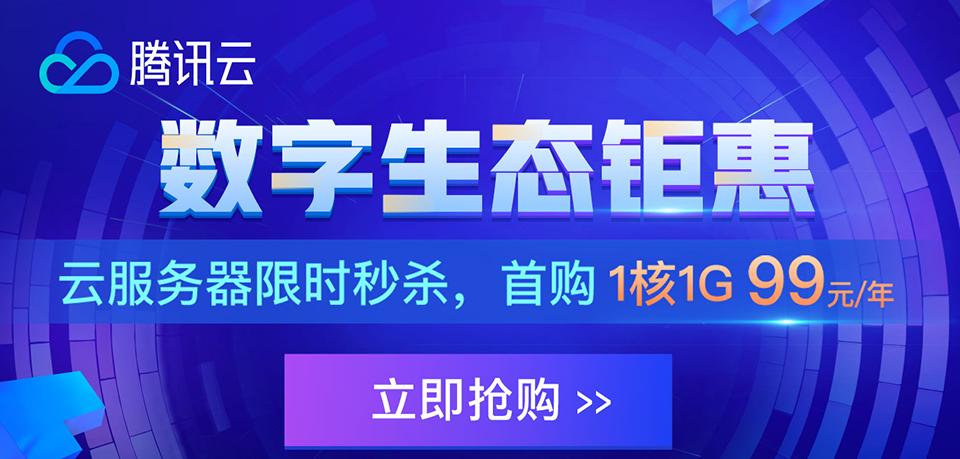 【数字生态,钜惠来袭】云服务器限时秒杀,首购1核1G 99元/年