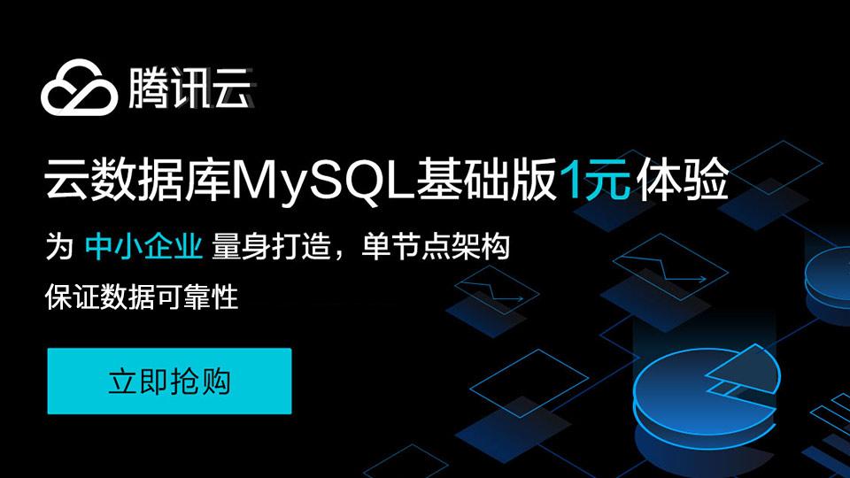 云数据库MySQL基础版1元体验,为中小企业量身打造,单节点架构,保证数据可靠性