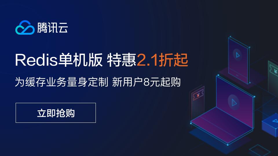 Redis单机版特惠2.1折起,为缓存业务量身定制,新用户8元起购